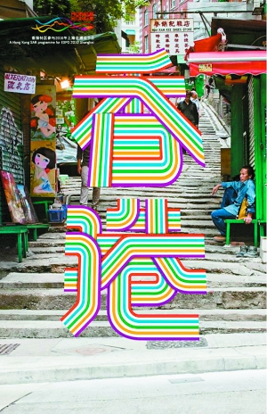 《香港城市》摄影联展