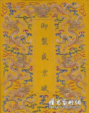 乾隆作品《盛京赋》首次单本出版发行