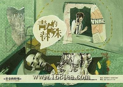 青春的特殊——林晔MUMA个人插画展