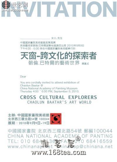 """""""天窗跨文化的探索者""""朝伦巴特尔艺术展"""