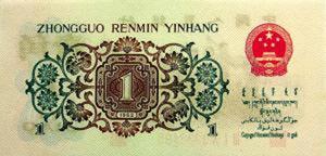 人民币收藏牢记两点 1毛钱炒到两万八