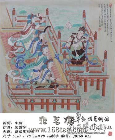 唐风舞韵——史敦宇壁画复原作品展