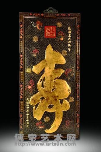 中信国际10周年庆典拍卖会十月香港举槌