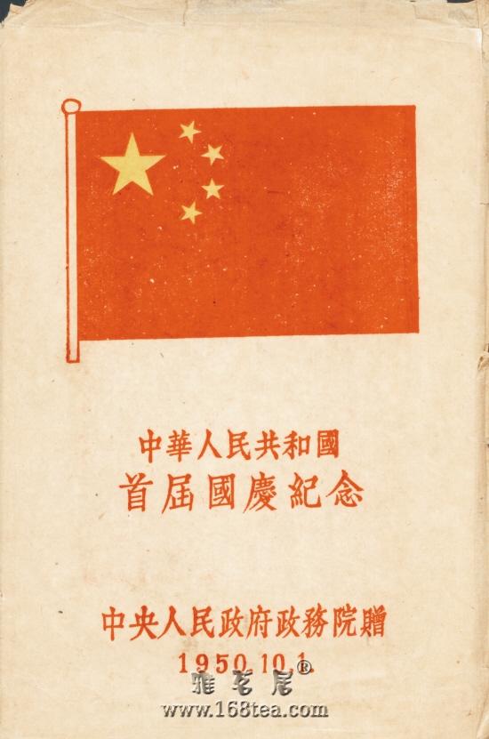 红色藏品道出秘密 百元钞毛主席头像选自国庆阅兵纪念册