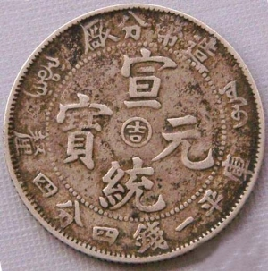 钱币市场涨势喜人 银辅币收藏正逢其时