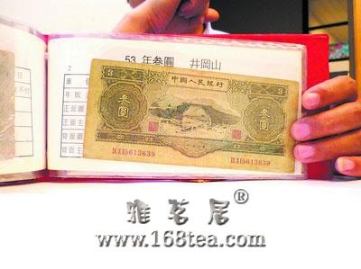 3元人民币稀世罕见 收藏市场叫价已达3万元