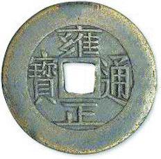 东北人涌至桂林收购古币