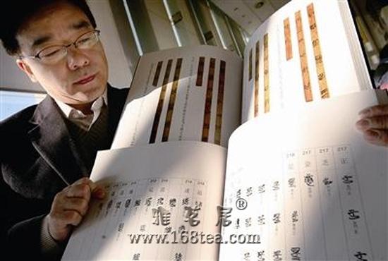 清华大学藏战国竹简研究成果公布