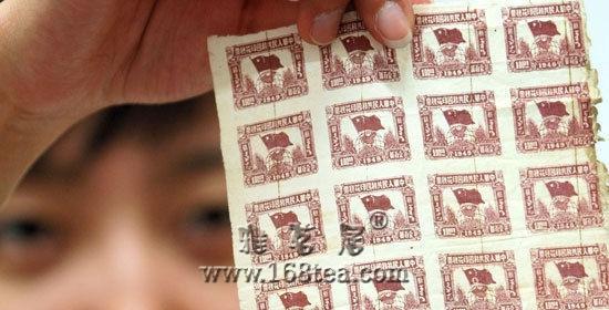 新疆乌鲁木齐市现1949年版印花税