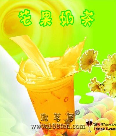 芒果奶茶的做法