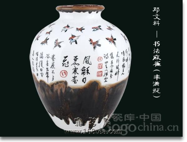 陶瓷书法的发展历史