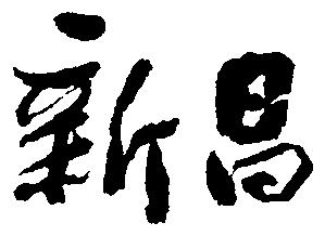 新昌茶制工艺品成世博会赠品
