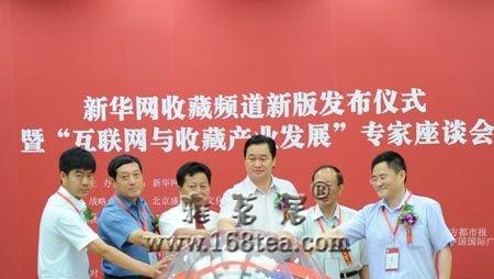 互联网与收藏产业发展专家座谈会在京举行