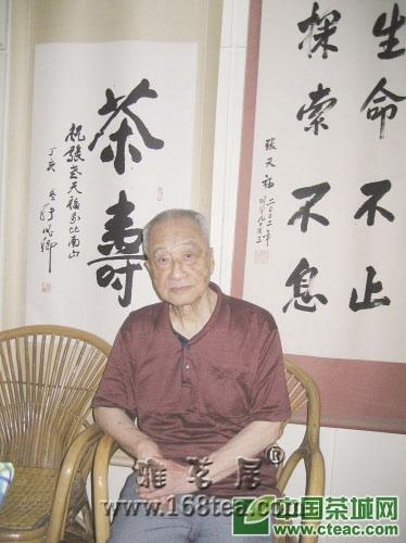 精行百年,俭德成茶(图)