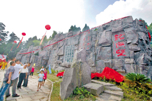 纪念刘基诞辰700周年 铭廉壁揭幕