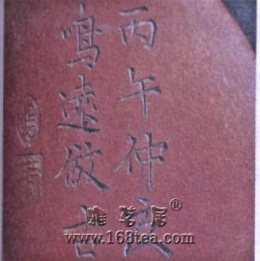 """紫砂壶的款识—""""陈鸣远""""款"""
