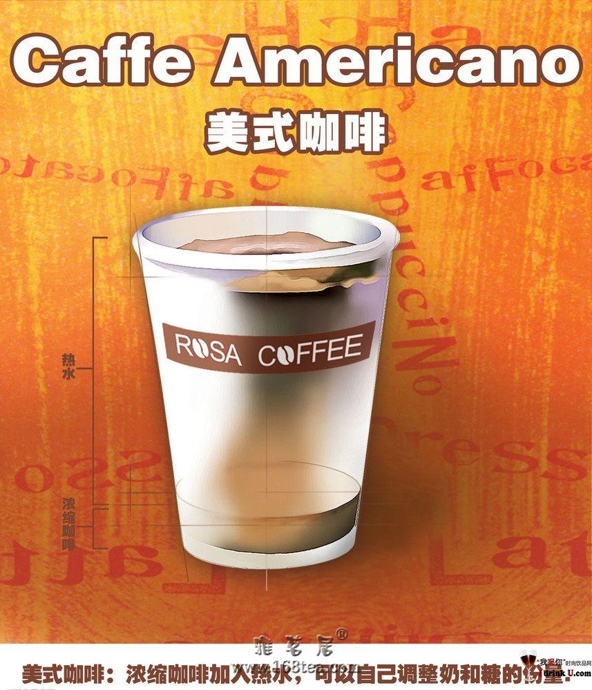 美式咖啡的特点及由来