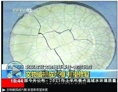 专家揭露故宫多处错误 称受损宋瓷实为官窑
