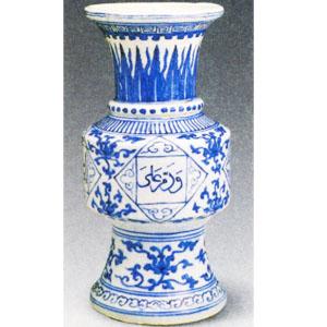 明正德青花瓷的发展受到伊斯兰教及道教的影响有哪些表现?—瓷器问答第四十六问