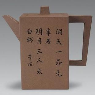 邵景南和潘志茂清代紫砂制壶高手