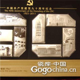 建党90周年纪念礼品贵金属收藏品已发行