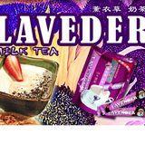 薰衣草奶茶