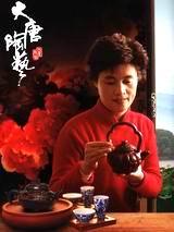 唐六琴紫砂工艺美术师