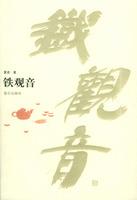 铁观音茶书介绍1