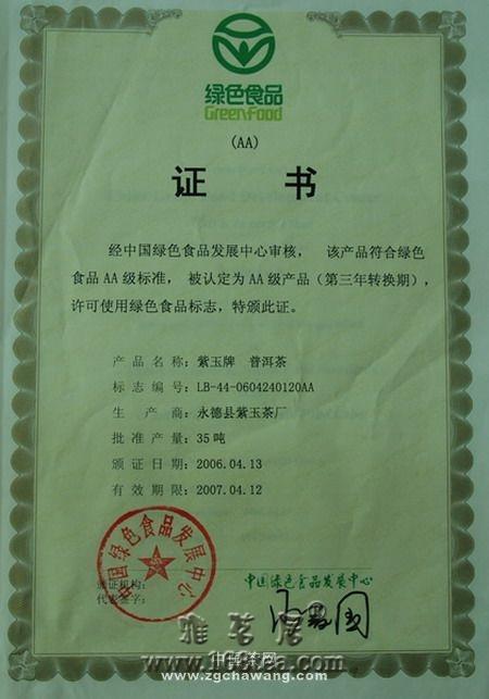 AA级绿色食品茶叶病虫调控技术简介(图)