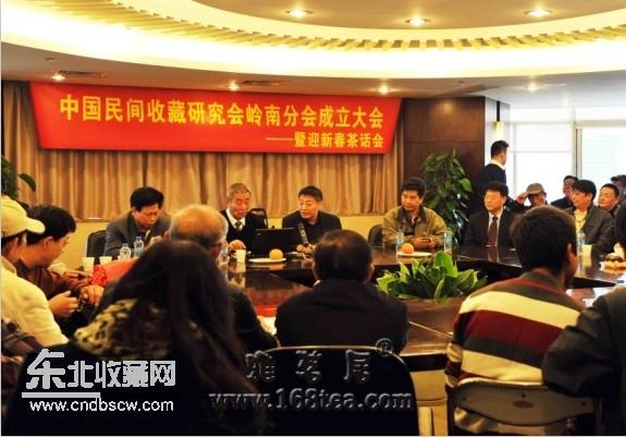 中国民间收藏研究会岭南分会在深圳正式成立