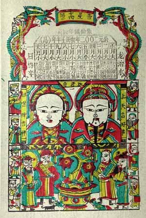 腊月二十三/二十四 祭灶[春节习俗]