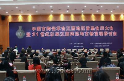 江西举办研讨会 展示讨论陶瓷考古研究成果