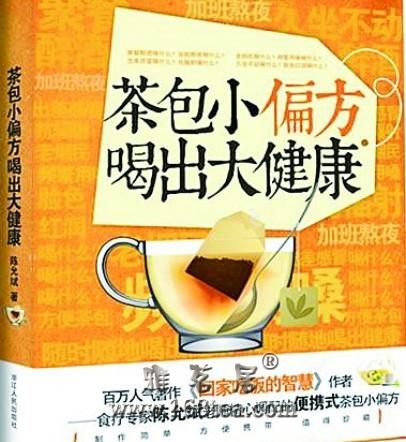 陈允斌的《茶包小偏方喝出大健康》