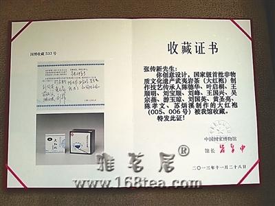 """""""大红袍""""再度入藏国博馆 12位传承人助力申遗"""