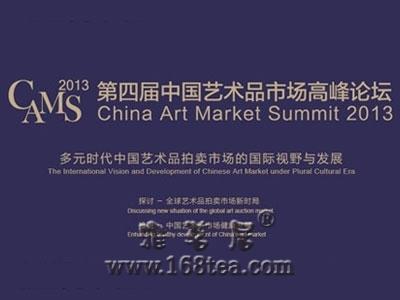 盘点艺术品市场 第四届中国艺术品市场高峰论坛在京举行