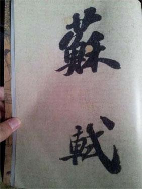 《功甫帖》事件:上博专家学术报告发表回应刘益谦