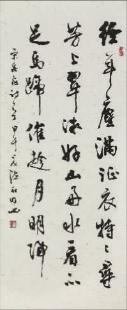 """广州军地书画名家展""""中国梦国防情"""""""