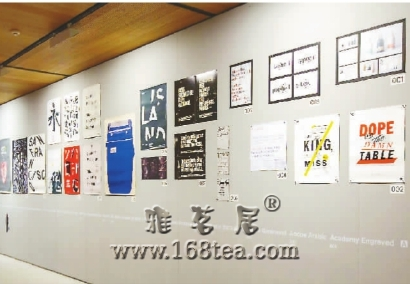 东西方的文字设计对话展览