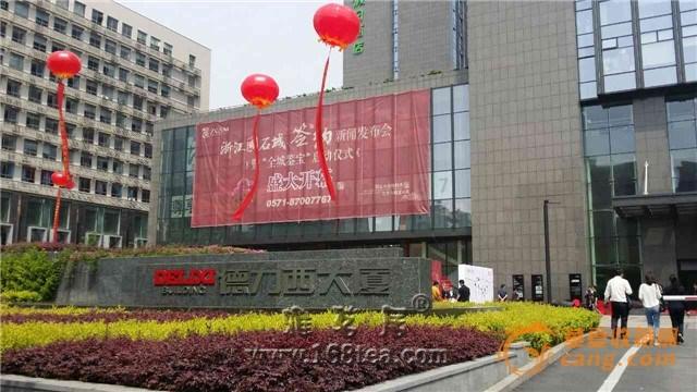 """浙江国石城签约新闻发布会暨""""全城鉴宝""""启动仪式"""
