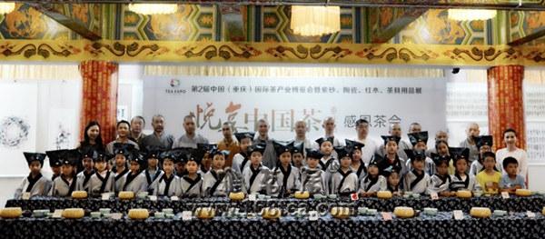 悦享中国茶 | 重庆站·感恩茶会