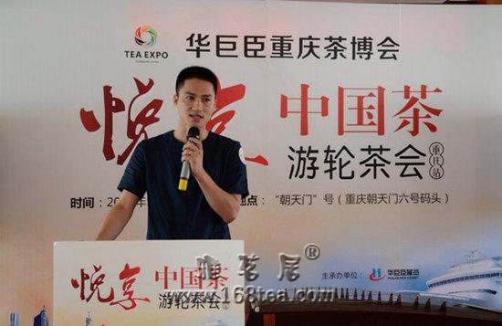 第2届重庆茶博会将于6月5日盛大启幕