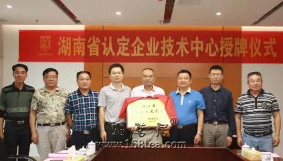 湖南唯一认定的茶业企业技术中心落户白沙溪茶厂