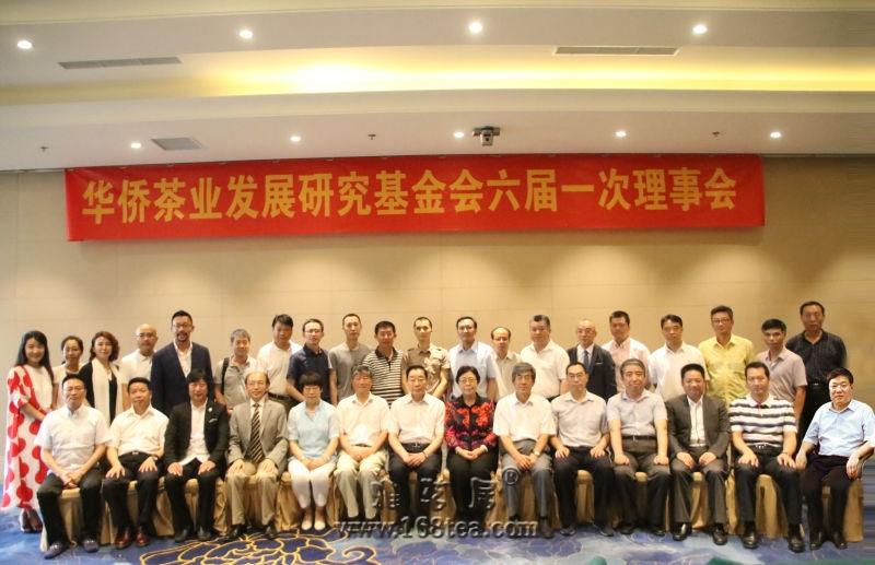 华侨茶业发展研究基金会六届一次理事会会议召开