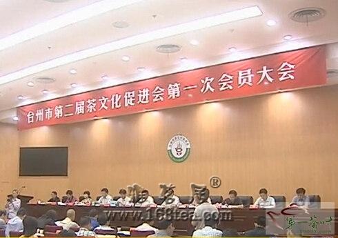 浙江台州举行第二届茶文化促进会第一次会员大会