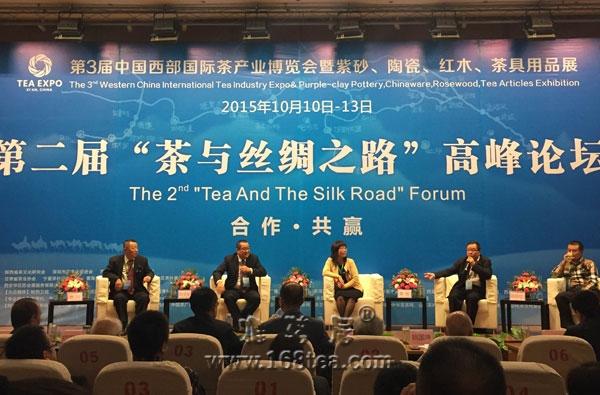 """第二届""""茶与丝绸之路""""高峰论坛在西安成功举办"""