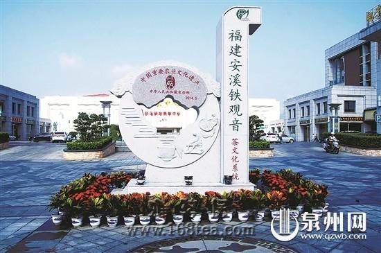 安溪铁观音茶文化系统标志碑落成