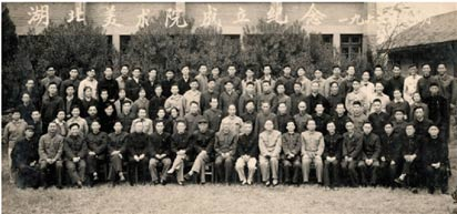 隆重纪念湖北省美术院50周年