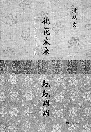 中国古代陶瓷