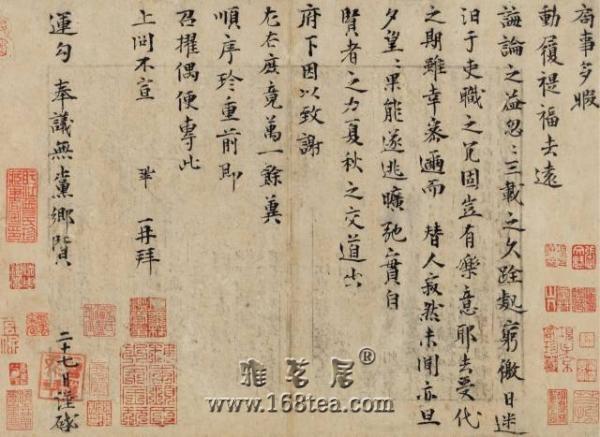 王中军2.07亿买下曾巩《局事帖》 20年增值45倍