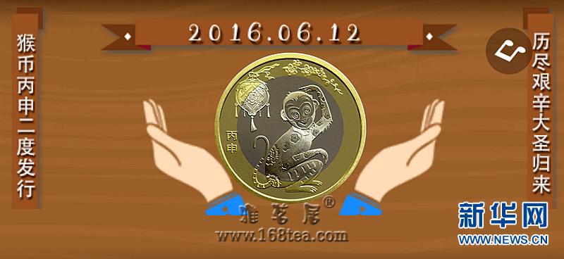 """猴年贺岁纪念币二度发行 一起来看""""大圣归来记"""""""